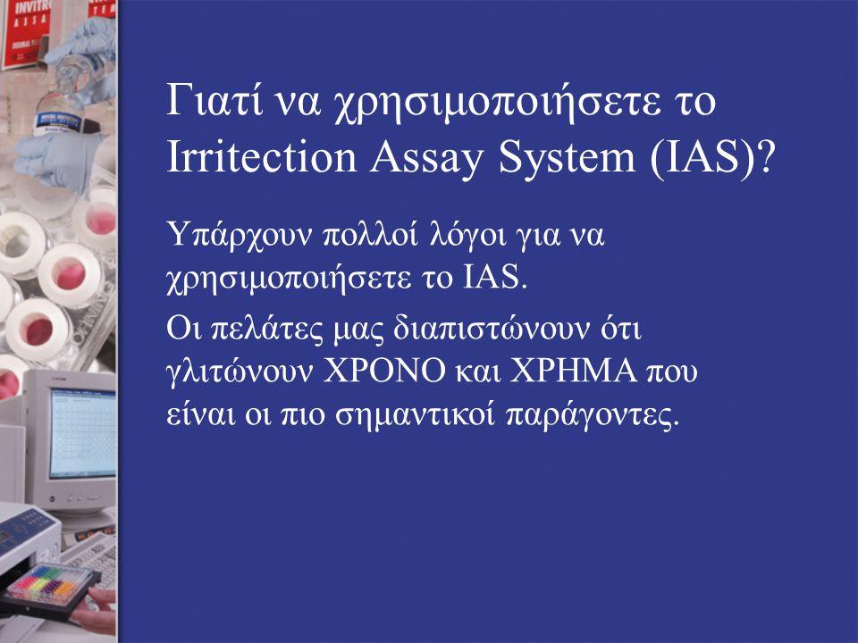Γιατί να χρησιμοποιήσετε το Irritection Assay System (IAS).
