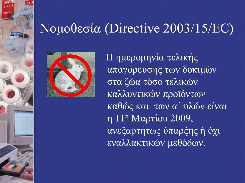 Η ημερομηνία τελικής απαγόρευσης των δοκιμών στα ζώα τόσο τελικών καλλυντικών προϊόντων καθώς και των α΄ υλών είναι η 11 η Μαρτίου 2009, ανεξαρτήτως ύπαρξης ή όχι εναλλακτικών μεθόδων.
