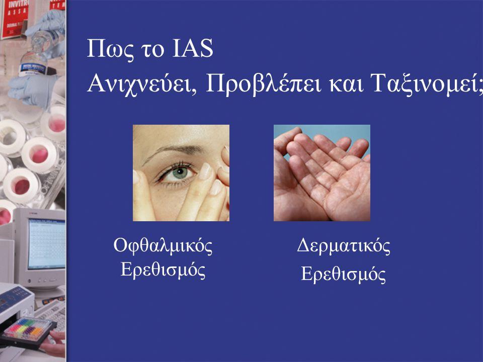 Δερματικός Ερεθισμός Οφθαλμικός Ερεθισμός Πως το IAS Ανιχνεύει, Προβλέπει και Ταξινομεί;