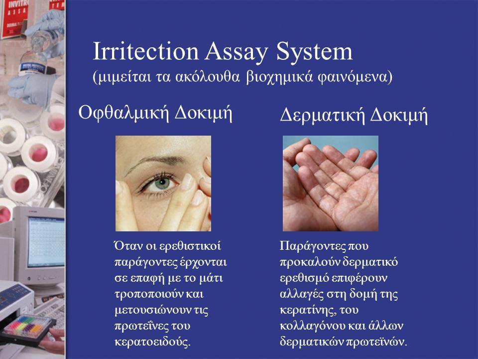 Όταν οι ερεθιστικοί παράγοντες έρχονται σε επαφή με το μάτι τροποποιούν και μετουσιώνουν τις πρωτεΐνες του κερατοειδούς.