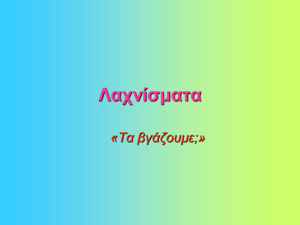 Κουκουβάγια •Μια κουκουβάγια βρομερή πίσω απ την πόρτα κατουρεί και της φωνάζει ο μυλωνάς : Φύγε απ εδώ γιατί βρομάς .