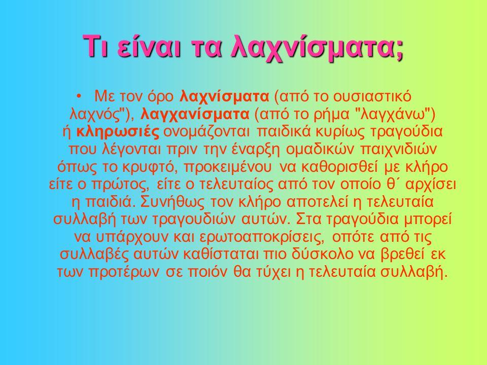 Ένα δύο πέντε δέκα •Ένα δύο πέντε δέκα και του Παντελή η γυναίκα έσκυψε να πάρει πέτρα να χτυπήσει την Αννέτα κι η Αννέτα το Γιωργάκη το χρυσό παλικαράκι.