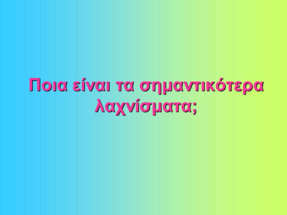 Ο Καραμανλής •Ο Καραμανλής έφυγε στις τρεις πήγε στην Αθήνα στην κυρά - Κατίνα του δωσε γλυκό είπε ευχαριστώ του δωσε καπέλο είπε δεν το θέλω .