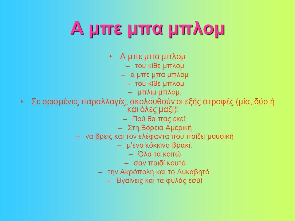 Η πλειοψηφία •Η πλειοψηφία πάντα μας κερδίζει και μας κοπανίζει χαστουκιές ελληνικές !!!