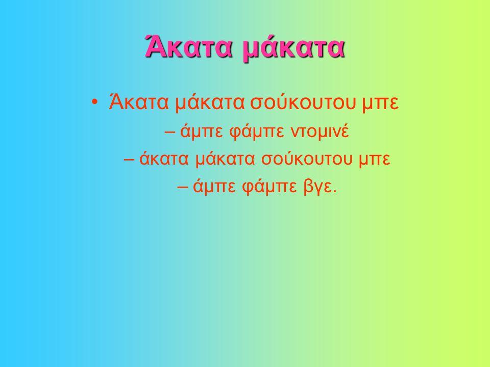 Αμ - στρασμ- νταμ (1 ο ) •Αμ - στρασμ- νταμ πίκι - πίκι - ραμ τούρι - τούρι - ραμ αμ - στραμ - νταμ