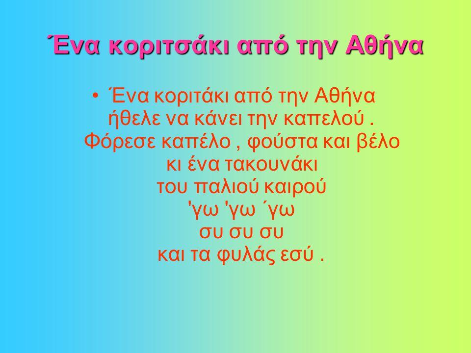 Ένα κοριτσάκι από την Αθήνα •Ένα κοριτάκι από την Αθήνα ήθελε να κάνει την καπελού.