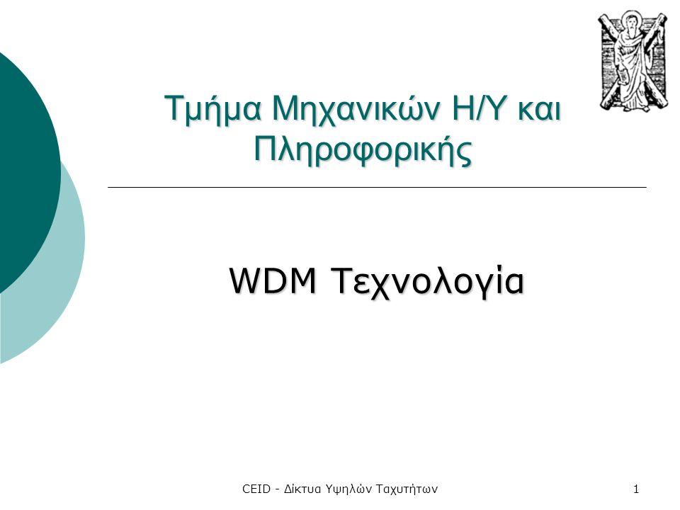 CEID - Δίκτυα Υψηλών Ταχυτήτων1 Τμήμα Μηχανικών Η/Υ και Πληροφορικής WDM Τεχνολογία