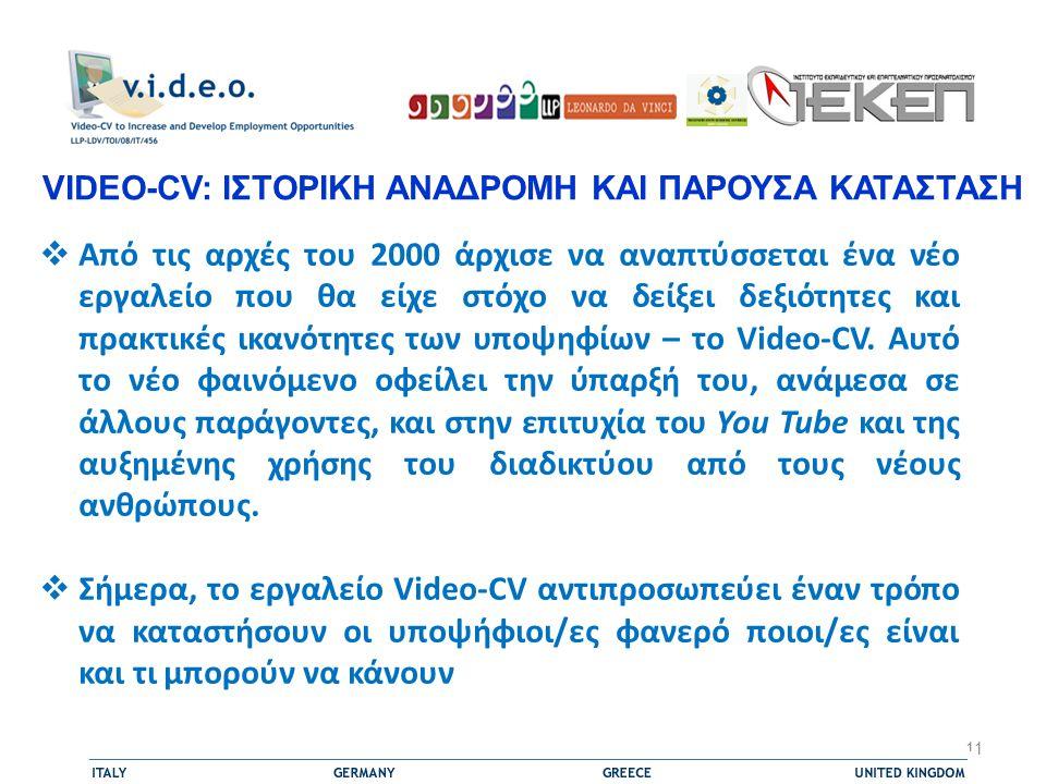 Από τις αρχές του 2000 άρχισε να αναπτύσσεται ένα νέο εργαλείο που θα είχε στόχο να δείξει δεξιότητες και πρακτικές ικανότητες των υποψηφίων – το Video-CV.