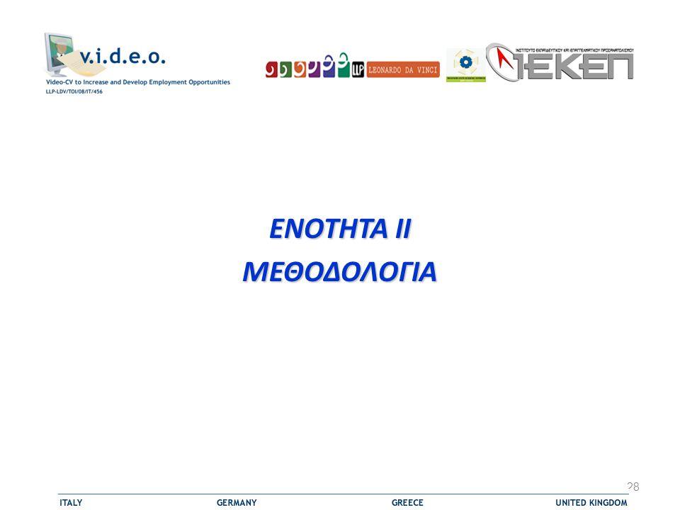 ΕΝΟΤΗΤΑ II ΜΕΘΟΔΟΛΟΓΙΑ 28
