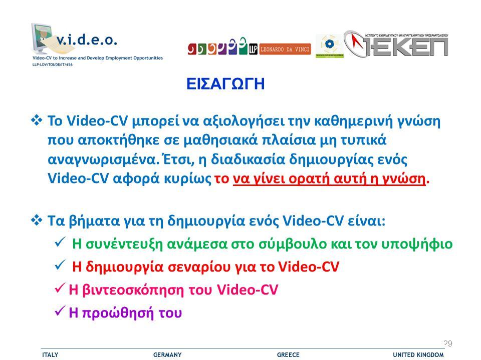  Το Video-CV μπορεί να αξιολογήσει την καθημερινή γνώση που αποκτήθηκε σε μαθησιακά πλαίσια μη τυπικά αναγνωρισμένα.