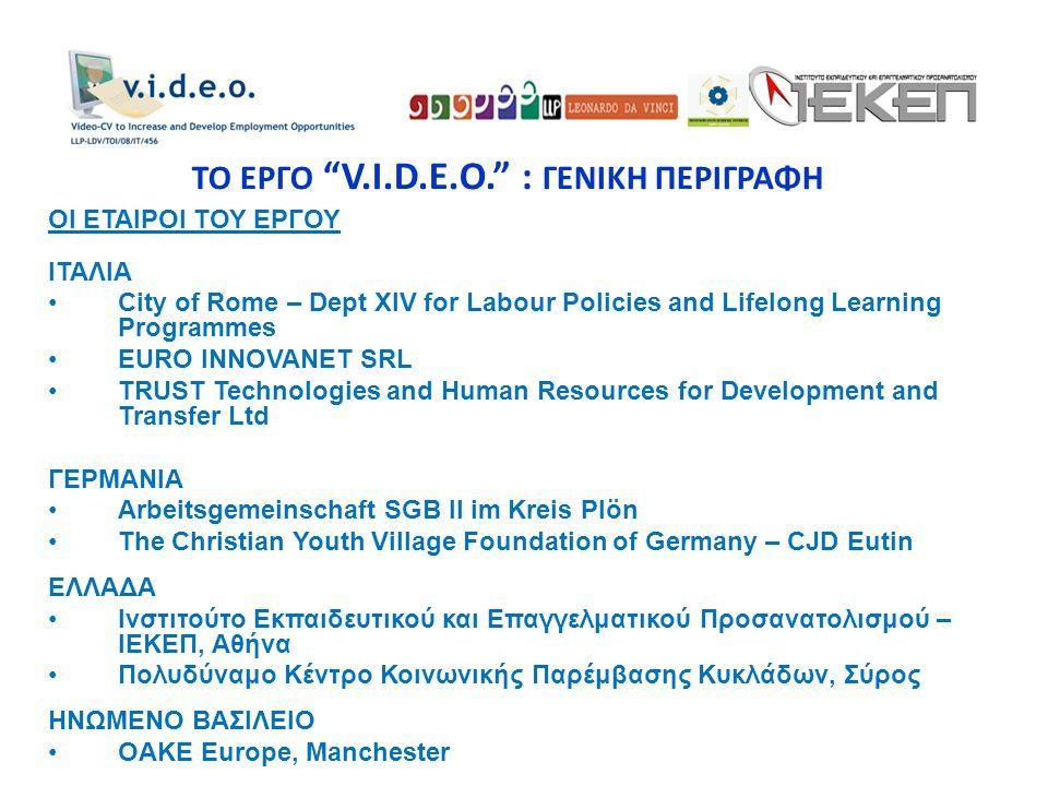 ΦΑΣΗ 3 – ΕΡΓΑΛΕΙΑ  Λογισμικό για τη βιντεοσκόπηση και επεξεργασία του VIDEO (πχ.