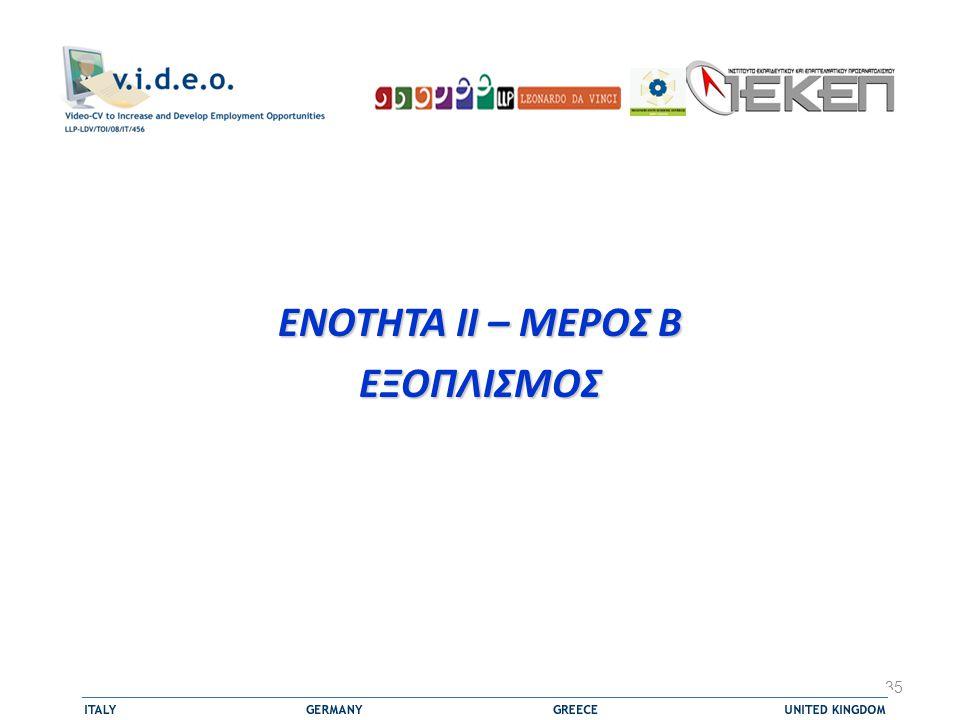 ΕΝΟΤΗΤΑ II – ΜΕΡΟΣ B ΕΞΟΠΛΙΣΜΟΣ 35
