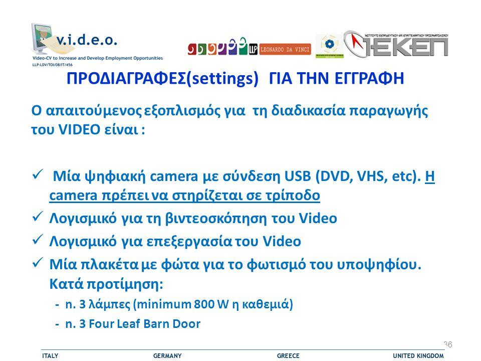 ΠΡΟΔΙΑΓΡΑΦΕΣ(settings) ΓΙΑ ΤΗΝ ΕΓΓΡΑΦΗ Ο απαιτούμενος εξοπλισμός για τη διαδικασία παραγωγής του VIDEO είναι :  Μία ψηφιακή camera με σύνδεση USB (DVD, VHS, etc).