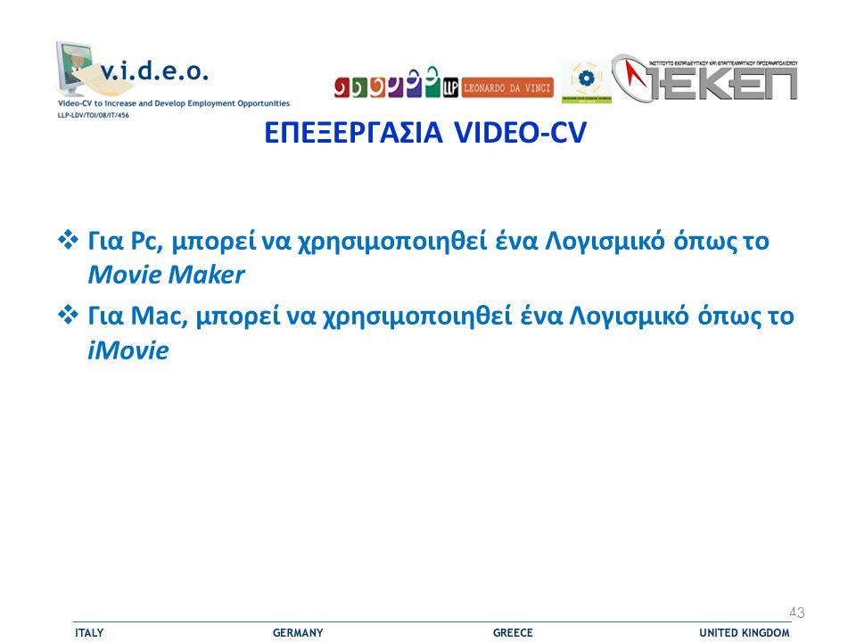 ΕΠΕΞΕΡΓΑΣΙΑ VIDEO-CV  Για Pc, μπορεί να χρησιμοποιηθεί ένα Λογισμικό όπως το Movie Maker  Για Mac, μπορεί να χρησιμοποιηθεί ένα Λογισμικό όπως το iMovie 43