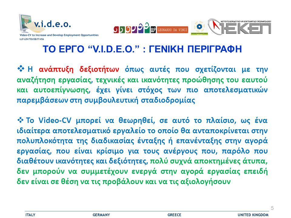  Όπως το ψηφιακό πορτοφόλιο, το Video-CV μπορεί να συμβάλει στην αναγνώριση άτυπων και μη-τυπικών δεξιοτήτων επειδή επιτρέπουν να φανούν αποδεικτικά (βίντεο, φωτογραφίες) αυτών των μη πιστοποιημένων δεξιοτήτων, να αξιολογηθούν, ενώ στο έντυπο βιογραφικό δεν είναι δυνατό να εισάγει κανείς αποδεικτικά σχετικά με δεξιότητές του, παρά μόνο να τις αναφέρει.