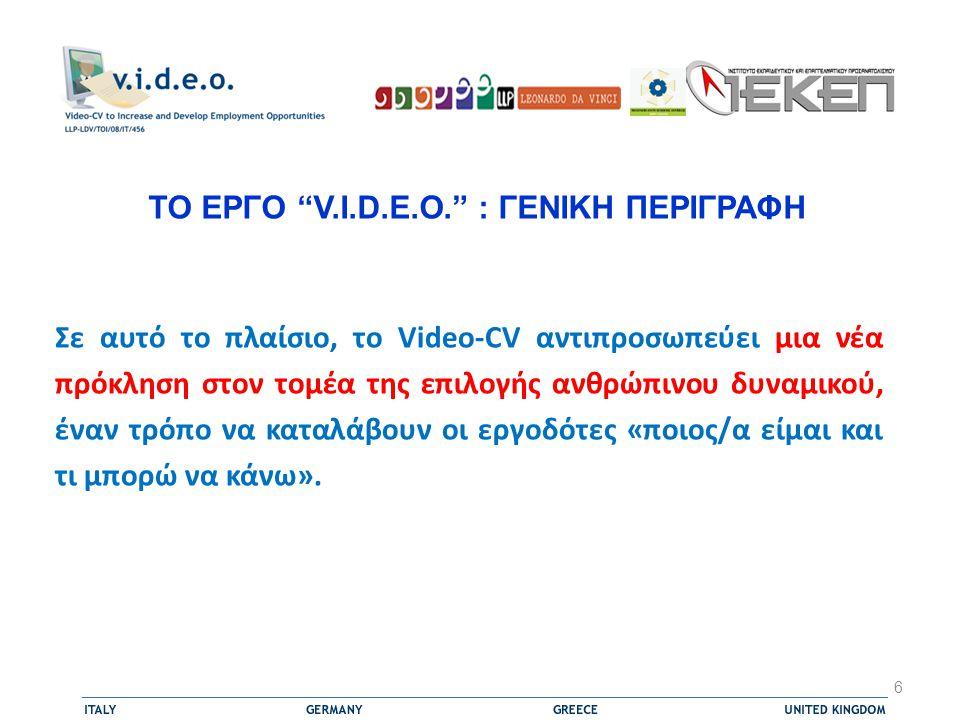 VIDEO-CV ΚΑΙ ΨΗΦΙΑΚΟ ΠΟΡΤΟΦΟΛΙΟ - ΔΙΑΦΟΡΕΣ ΨΗΦΙΑΚΟ ΠΟΡΤΟΦΟΛΙΟ •Κάνει ορατές δεξιότητες που αποκτήθηκαν σε μη-τυπικά και άτυπα πλαίσια μάθησης μέσα από έγγραφα, φωτογραφίες, βίντεο ή ακουστικά αρχεία •Δεν υπάρχει καθορισμένη διάρκεια προβολής VIDEO-CV •Κάνει ορατές μόνο ορισμένες δεξιότητες που αποκτήθηκαν σε μη-τυπικά και άτυπα πλαίσια μάθησης μόνο μέσω βίντεο •Η διάρκειά του πρέπει να είναι αναγκαστικά σύντομη