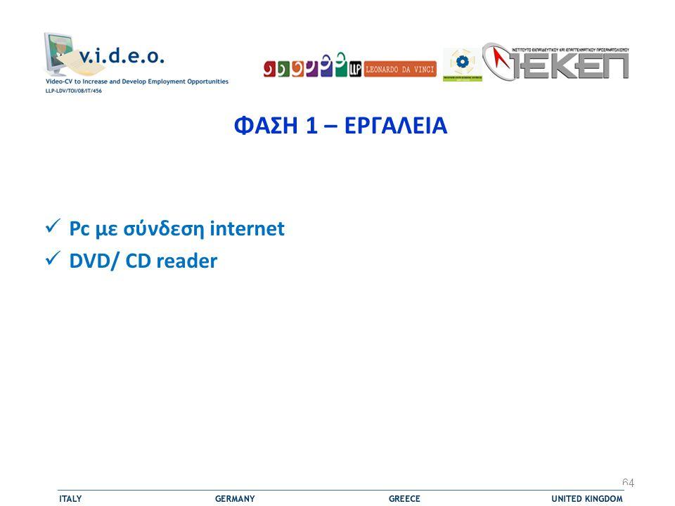 ΦΑΣΗ 1 – ΕΡΓΑΛΕΙΑ  Pc με σύνδεση internet  DVD/ CD reader 64