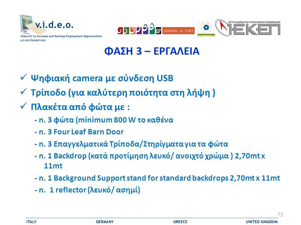 ΦΑΣΗ 3 – ΕΡΓΑΛΕΙΑ  Ψηφιακή camera με σύνδεση USB  Τρίποδο (για καλύτερη ποιότητα στη λήψη )  Πλακέτα από φώτα με : - n.