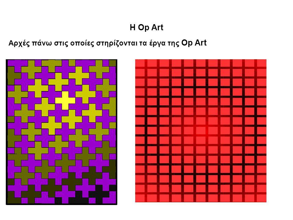 Η Op Art Αρχές πάνω στις οποίες στηρίζονται τα έργα της Op Art
