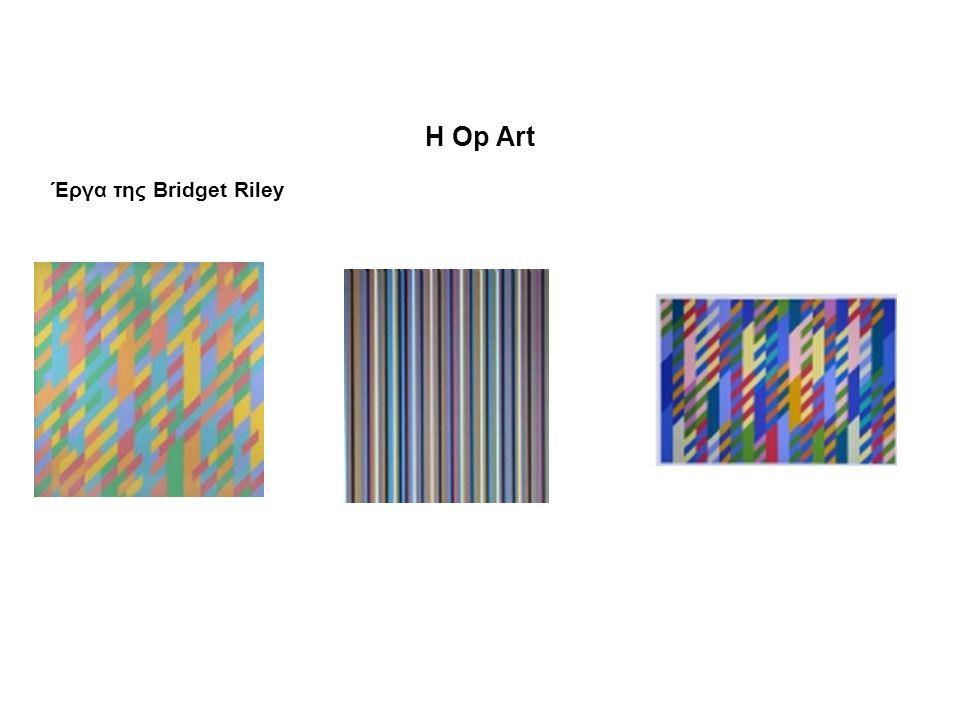 Η Op Art Έργα της Bridget Riley