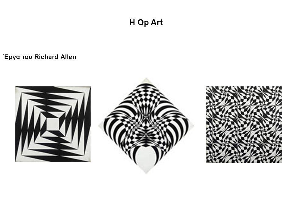 Η Op Art Έργα του Richard Allen