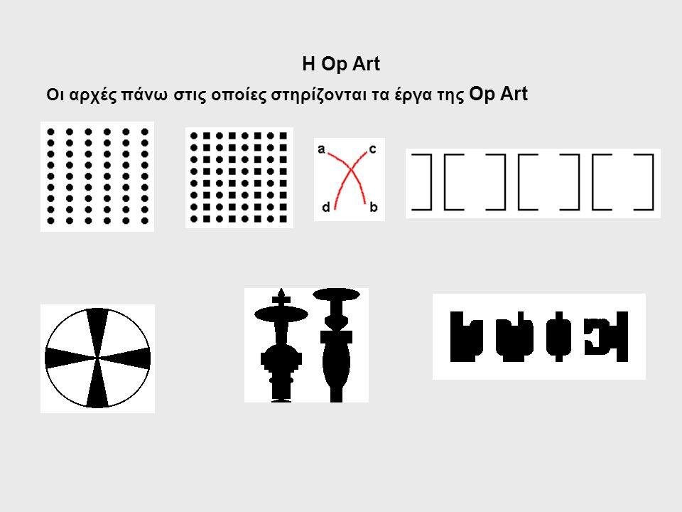 Η Op Art Οι αρχές πάνω στις οποίες στηρίζονται τα έργα της Op Art