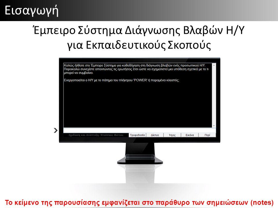 Έμπειρο Σύστημα Διάγνωσης Βλαβών Η/Υ για Εκπαιδευτικούς Σκοπούς Εισαγωγή Το κείμενο της παρουσίασης εμφανίζεται στο παράθυρο των σημειώσεων (notes)