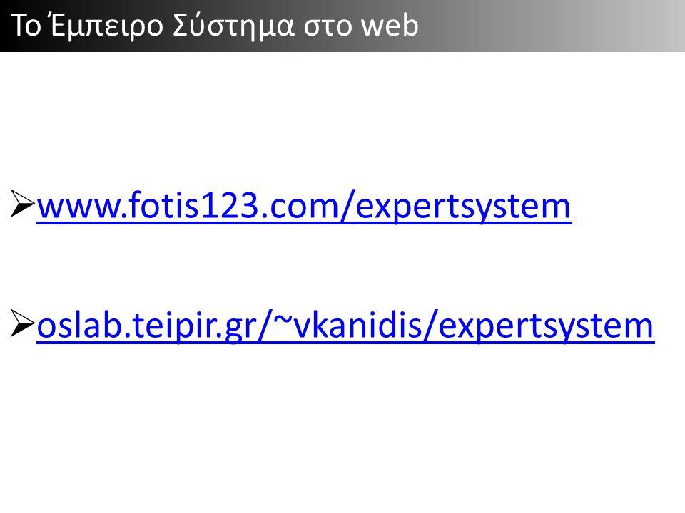  www.fotis123.com/expertsystemwww.fotis123.com/expertsystem  oslab.teipir.gr/~vkanidis/expertsystemoslab.teipir.gr/~vkanidis/expertsystem Το Έμπειρο Σύστημα στο web
