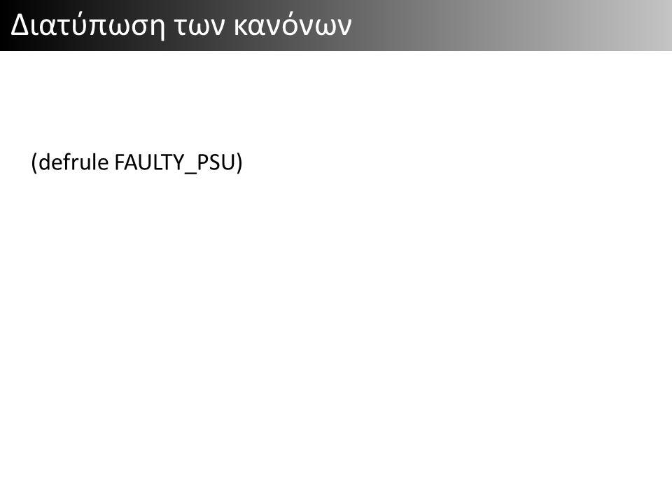 Διατύπωση των κανόνων (defrule FAULTY_PSU)