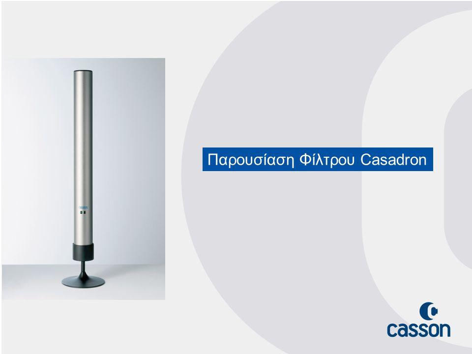 Παρουσίαση Φίλτρου Casadron