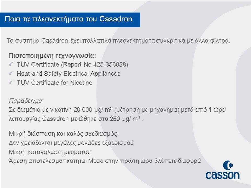 Ποια τα πλεονεκτήματα του Casadron Το σύστημα Casadron έχει πολλαπλά πλεονεκτήματα συγκριτικά με άλλα φίλτρα. Πιστοποιημένη τεχνογνωσία: TUV Certifica