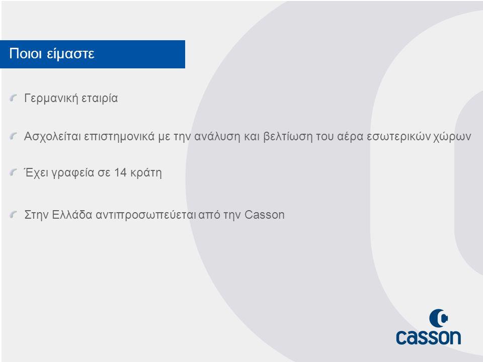 Casadron Τι είναι το Casadron Air Clean Το Casadron είναι το πιο εξελιγμένο φίλτρο αέρος που χρησιμοποιεί την ηλεκτροστατική μέθοδο, έχοντας ως βάση ηλεκτρικά στοιχεία υψηλής τάσης.