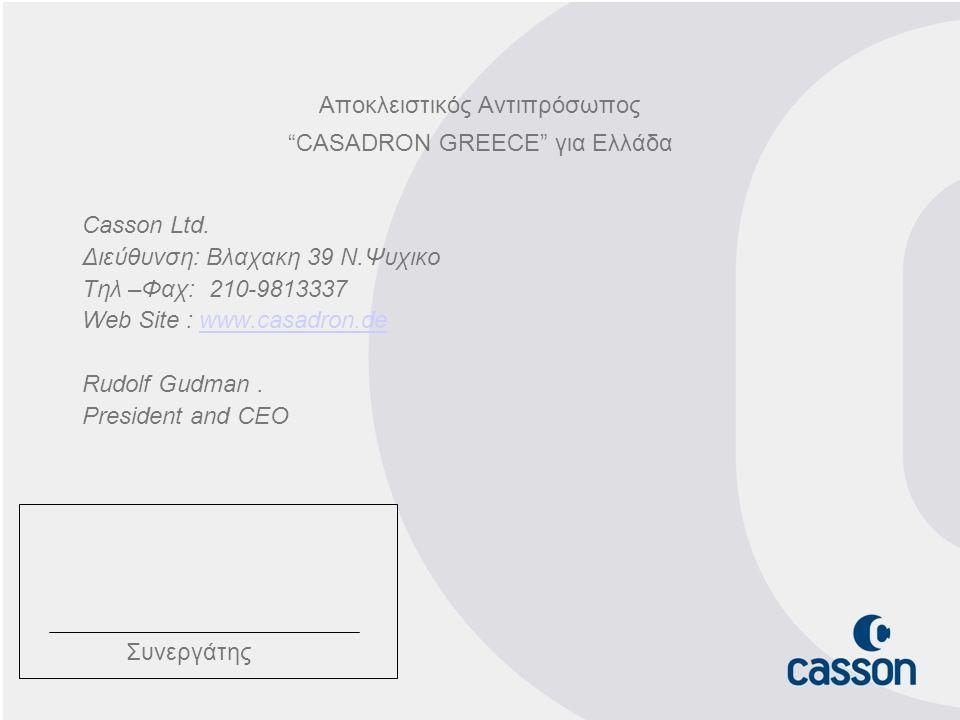 """Αποκλειστικός Αντιπρόσωπος """"CASADRON GREECE"""" για Ελλάδα Casson Ltd. Διεύθυνση: Βλαχακη 39 Ν.Ψυχικο Τηλ –Φαχ: 210-9813337 Web Site : www.casadron.dewww"""