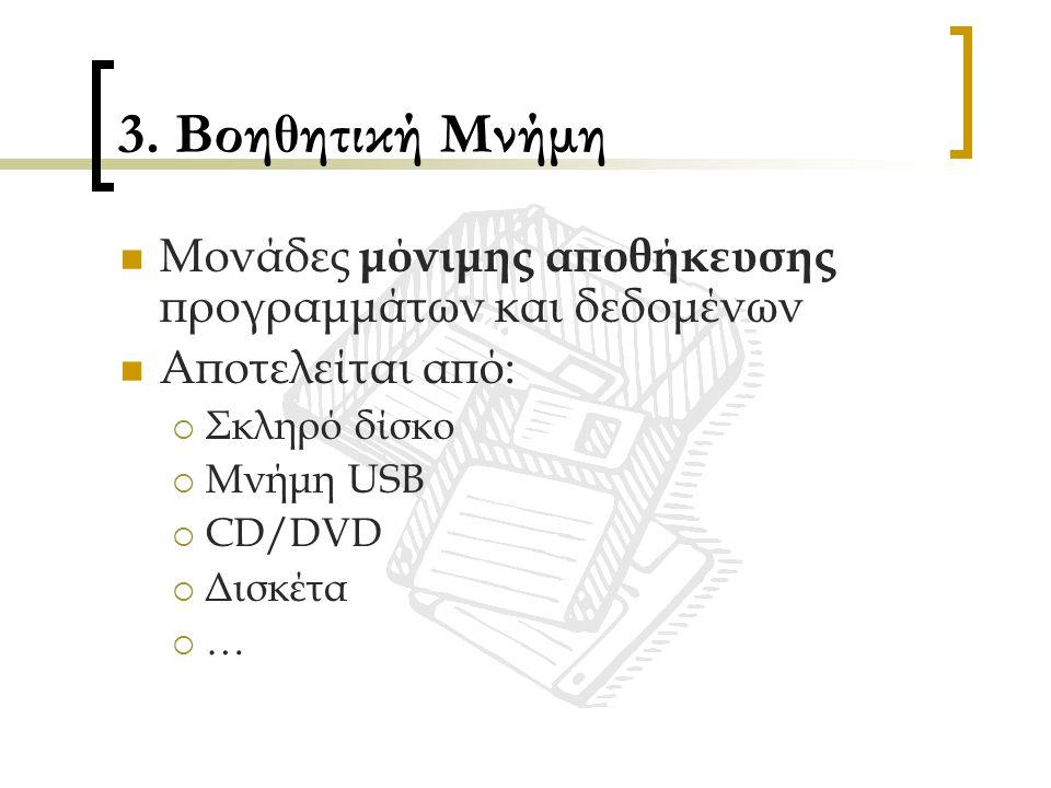  Μονάδες μόνιμης αποθήκευσης προγραμμάτων και δεδομένων  Αποτελείται από:  Σκληρό δίσκο  Μνήμη USB  CD/DVD  Δισκέτα …… 3. Βοηθητική Μνήμη