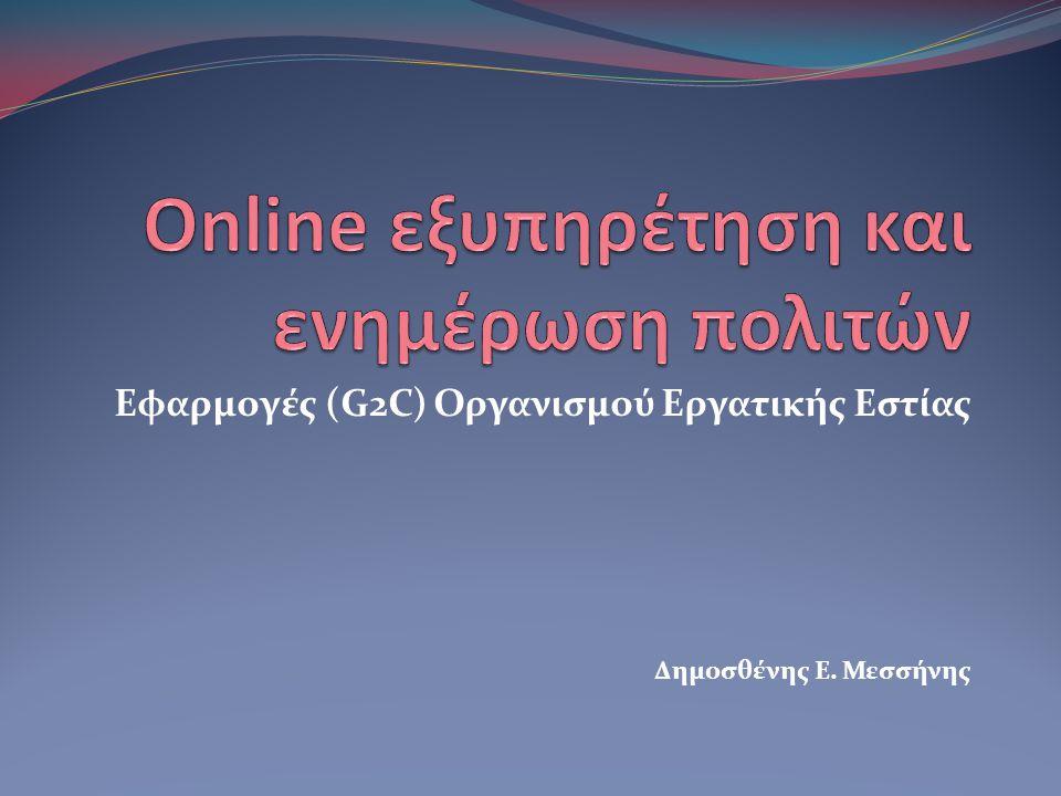 Εφαρμογές (G2C) Οργανισμού Εργατικής Εστίας Δημοσθένης Ε. Μεσσήνης