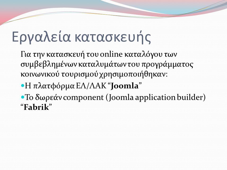Εργαλεία κατασκευής Για την κατασκευή του online καταλόγου των συμβεβλημένων καταλυμάτων του προγράμματος κοινωνικού τουρισμού χρησιμοποιήθηκαν:  Η πλατφόρμα ΕΛ/ΛΑΚ Joomla  Το δωρεάν component (Joomla application builder) Fabrik