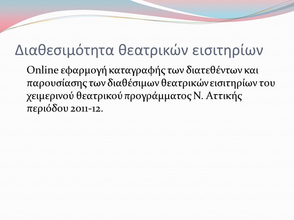Διαθεσιμότητα θεατρικών εισιτηρίων Online εφαρμογή καταγραφής των διατεθέντων και παρουσίασης των διαθέσιμων θεατρικών εισιτηρίων του χειμερινού θεατρικού προγράμματος Ν.