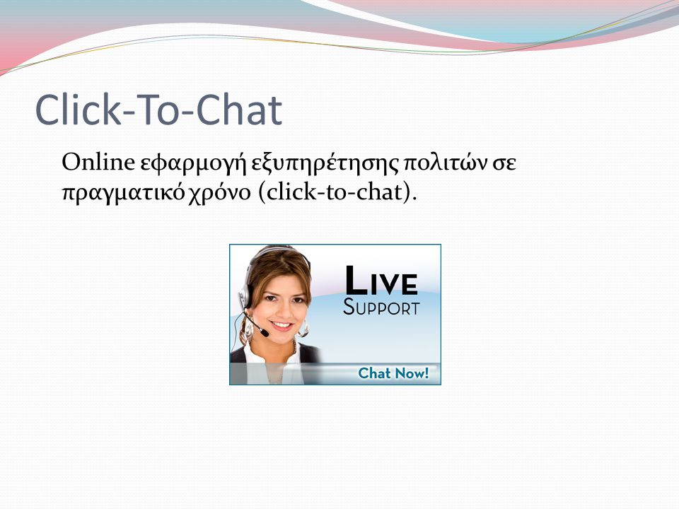 Click-To-Chat Online εφαρμογή εξυπηρέτησης πολιτών σε πραγματικό χρόνο (click-to-chat).