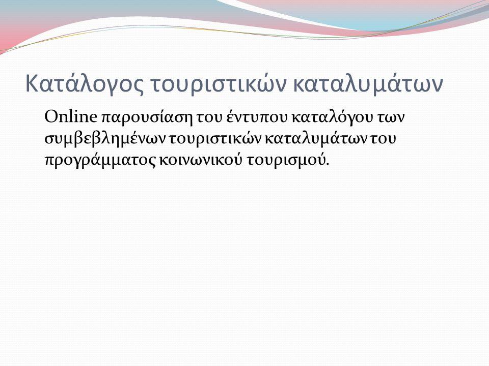 Κατάλογος τουριστικών καταλυμάτων Online παρουσίαση του έντυπου καταλόγου των συμβεβλημένων τουριστικών καταλυμάτων του προγράμματος κοινωνικού τουρισμού.