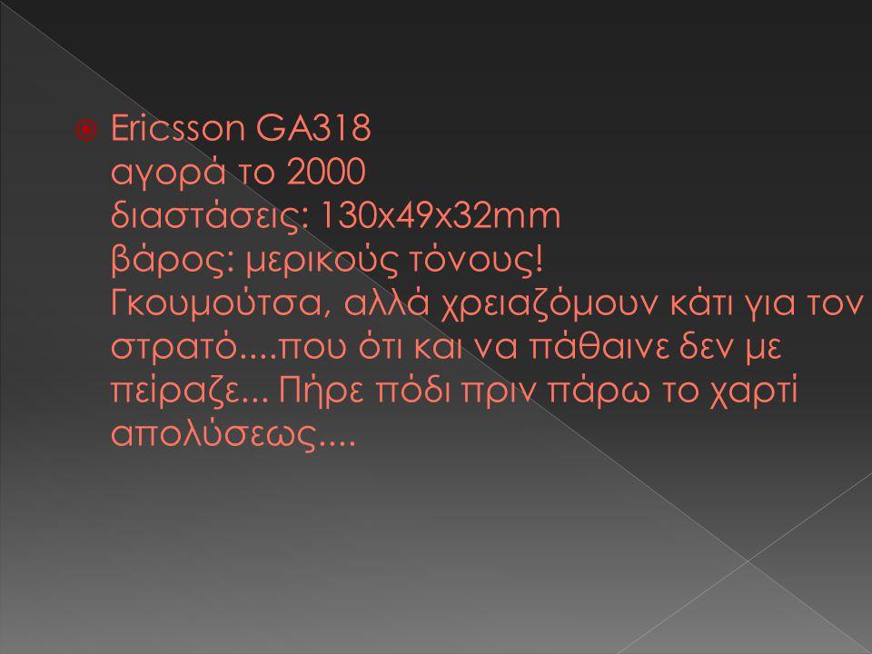  Ericsson GA318 αγορά το 2000 διαστάσεις: 130x49x32mm βάρος: μερικούς τόνους.