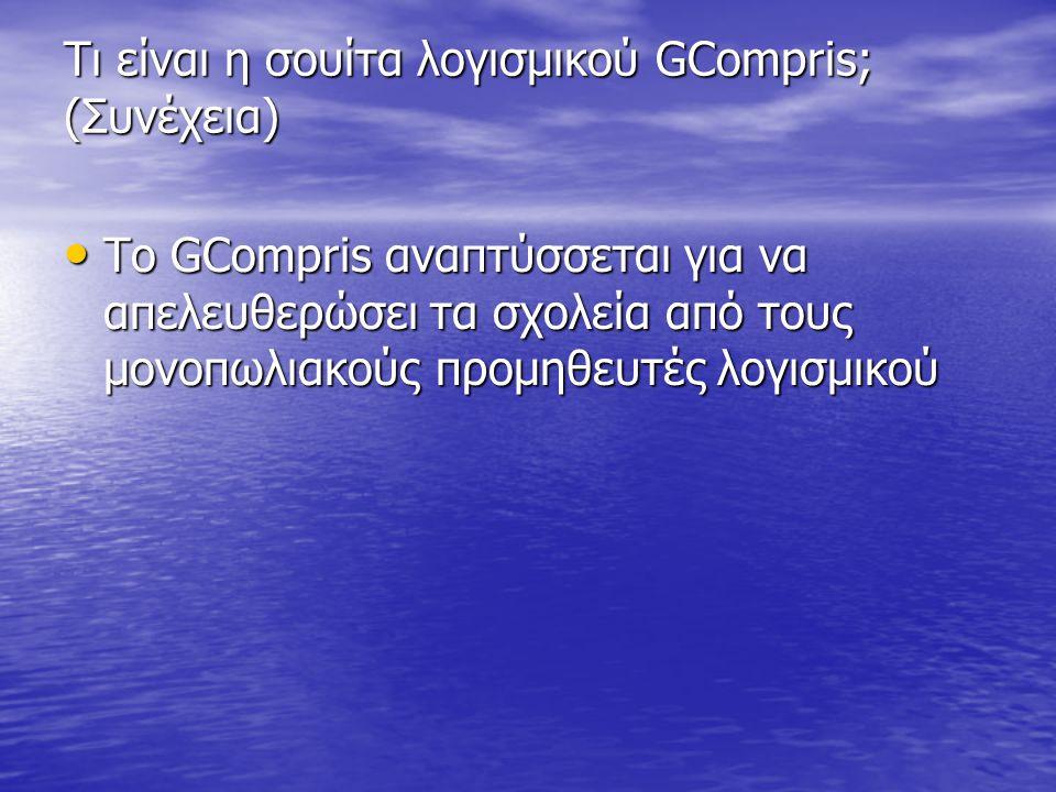 Τι είναι η σουίτα λογισμικού GCompris; (Συνέχεια) • Το GCompris αναπτύσσεται για να απελευθερώσει τα σχολεία από τους μονοπωλιακούς προμηθευτές λογισμικού