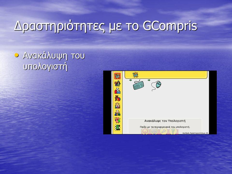 Δραστηριότητες με το GCompris • Ανακάλυψη του υπολογιστή
