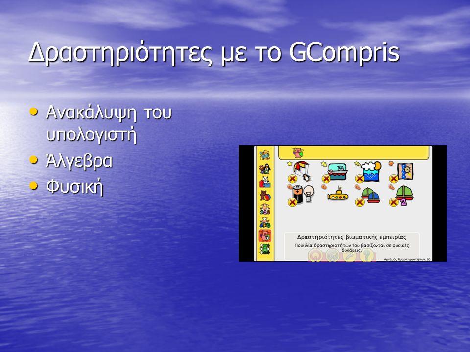 Δραστηριότητες με το GCompris • Ανακάλυψη του υπολογιστή • Άλγεβρα • Φυσική