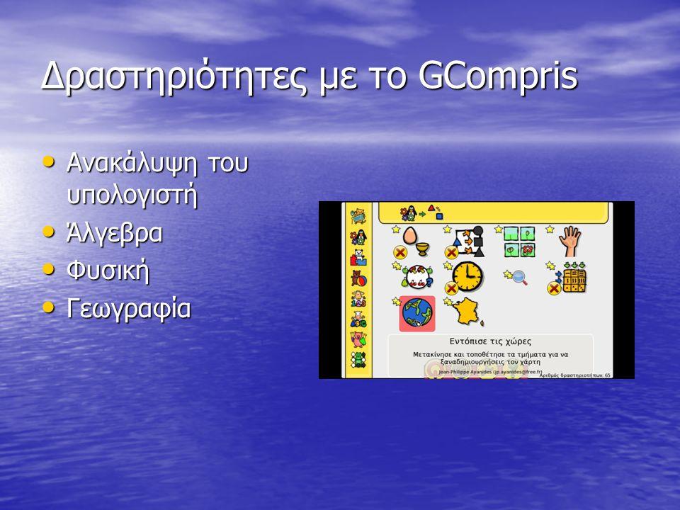 Δραστηριότητες με το GCompris • Ανακάλυψη του υπολογιστή • Άλγεβρα • Φυσική • Γεωγραφία