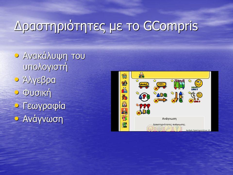 Δραστηριότητες με το GCompris • Ανακάλυψη του υπολογιστή • Άλγεβρα • Φυσική • Γεωγραφία • Ανάγνωση