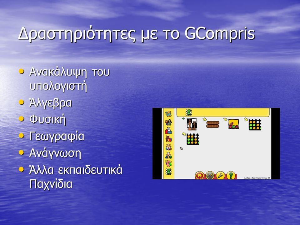 Δραστηριότητες με το GCompris • Ανακάλυψη του υπολογιστή • Άλγεβρα • Φυσική • Γεωγραφία • Ανάγνωση • Άλλα εκπαιδευτικά Παχνίδια