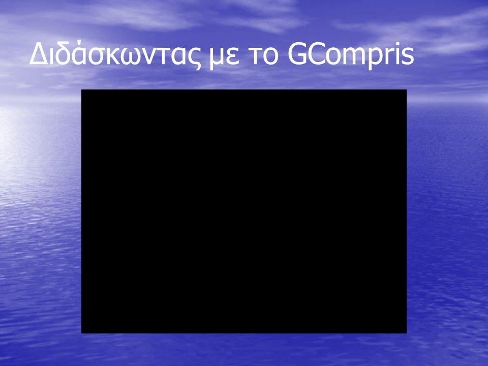 Διδάσκωντας με το GCompris
