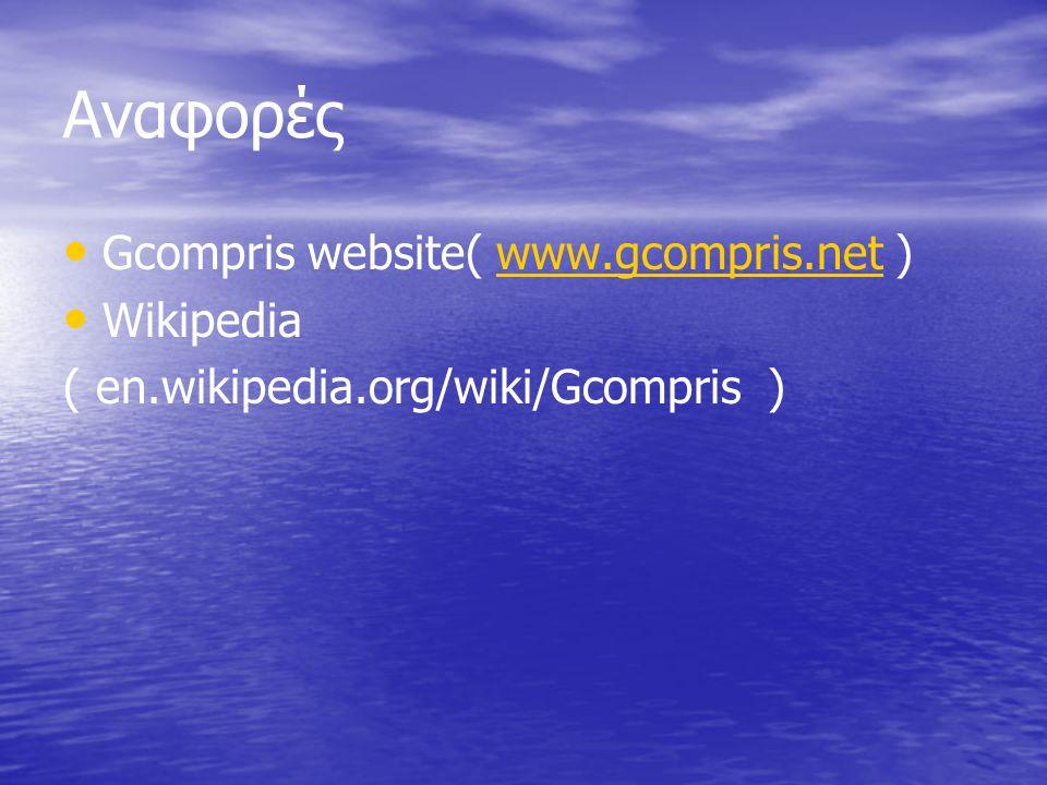 Αναφορές • • Gcompris website( www.gcompris.net )www.gcompris.net • • Wikipedia ( en.wikipedia.org/wiki/Gcompris )