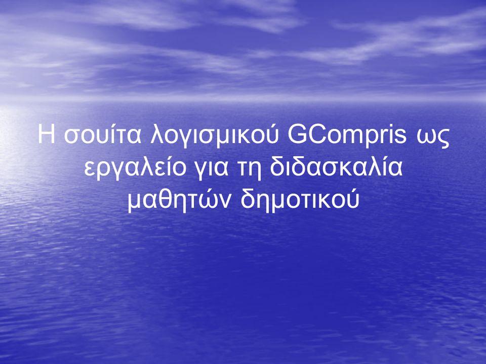 Δραστηριότητες με το GCompris • Ανακάλυψη του υπολογιστή • Άλγεβρα