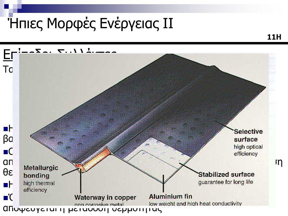 Επίπεδοι Συλλέκτες Τα τμήματα του ενός επίπεδου συλλέκτη είναι:  Απορροφητική πλάκα  Σωλήνες ή κανάλια ροής νερού  Ηλιοδιαπερατή κάλυψη  Μονωμένο